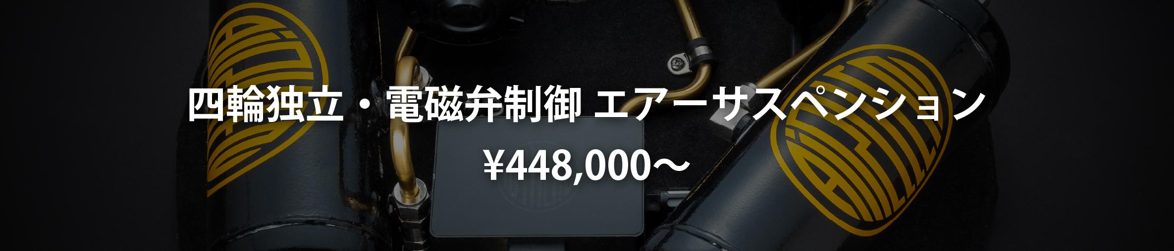 四輪独立・電磁弁制御 エアーサスペンション¥448,000〜